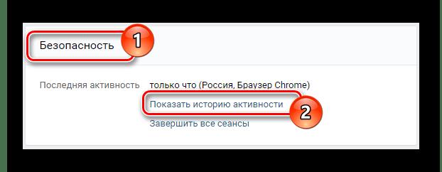 Переход к окну просмотра истории активности в разделе настройки на сайте ВКонтакте