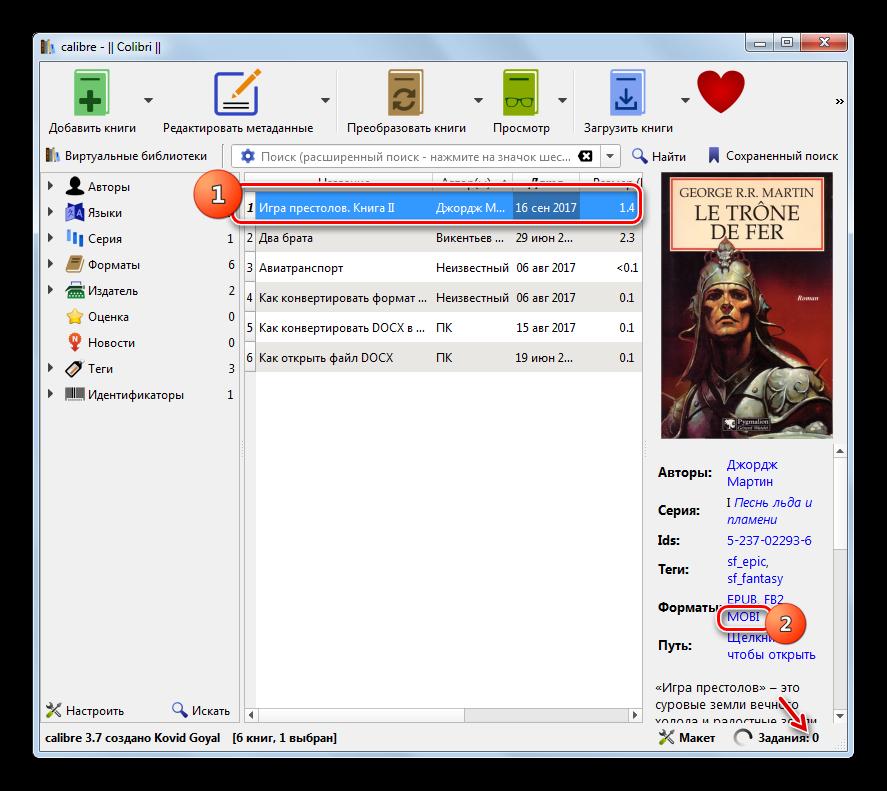 Переход к открытию электронной книги в формате MOBI в программе Calibre