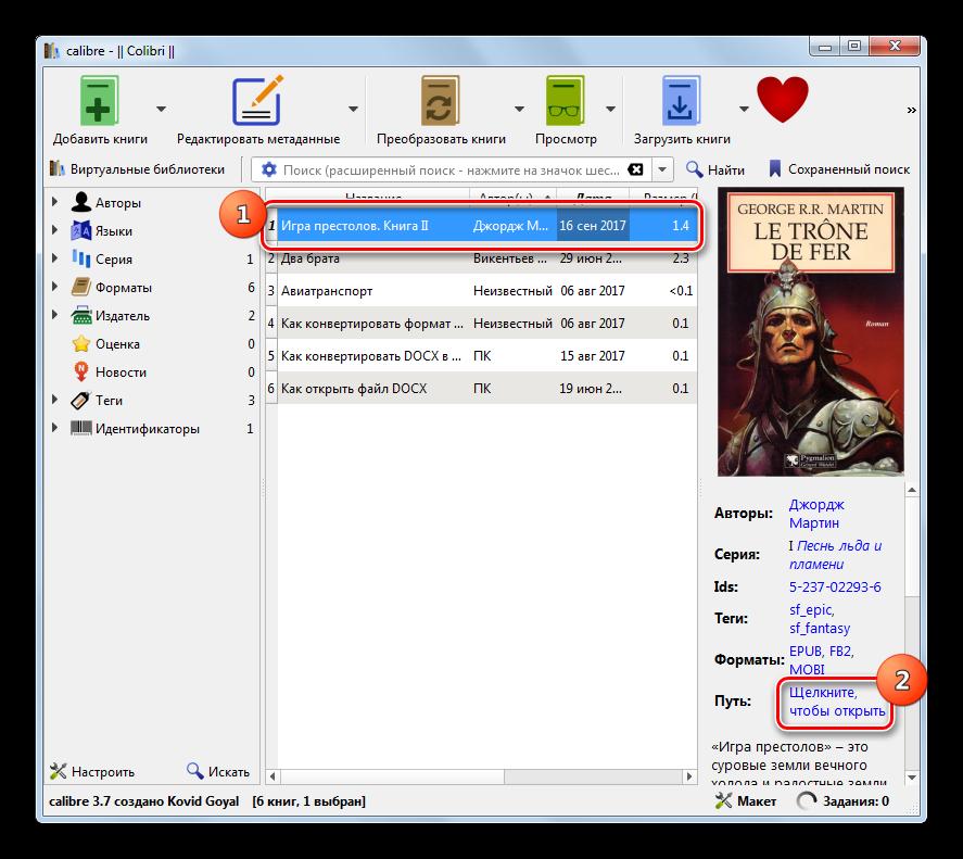 Переход к открытию расположения электронной книги в формате MOBI в программе Calibre