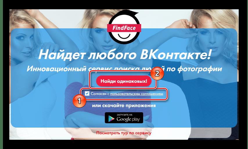 Переход к поиску пользователей ВКонтакте через сервис FindFace