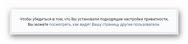 Переход к просмотру персонального профиля от лица других людей в разделе Настройки на сайте ВКонтакте
