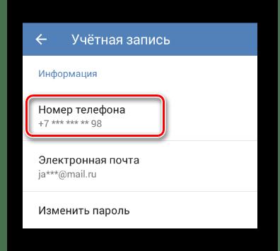 Переход к пункту Номер телефона в разделе Учетная запись в разделе Настройки в мобильном приложении ВКонтакте
