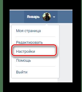 Переход к разделу Настройки через меню на странице профиля на сайте ВКонтакте