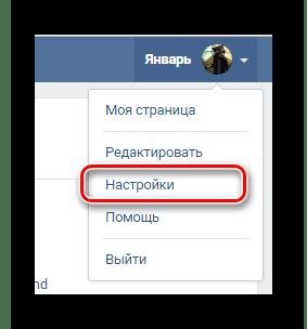 Переход к разделу Настройки с помощью меню на странице профиля на сайте ВКонтакте