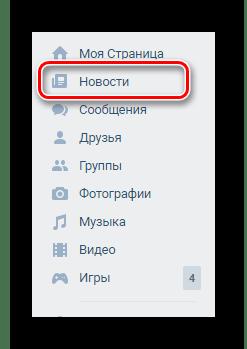 Переход к разделу Новости через главное меню на сайте ВКонтакте