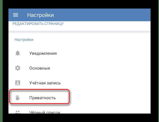 Переход к разделу Приватность в разделе Настройки в мобильном приложении ВКонтакте