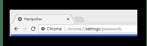 Переход к разделу Сохраненные пароли в интернет обозревателе Google Chrome