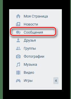 Переход к разделу Сообщения через главное меню на сайте ВКонтакте
