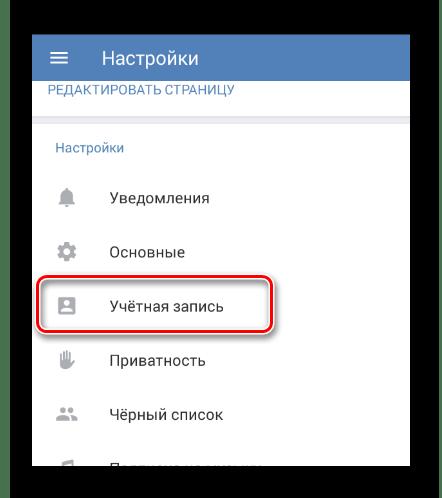Переход к разделу Учетная запись в разделе Настройки в мобильном приложении ВКонтакте
