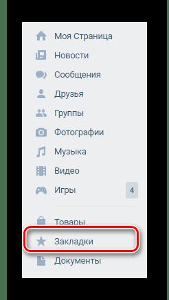 Переход к разделу Закладки через главное меню на главной странице профиля на сайте ВКонтакте
