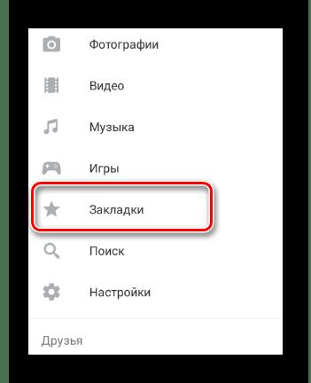 Переход к разделу Закладки через главное меню в мобильном приложении ВКонтакте