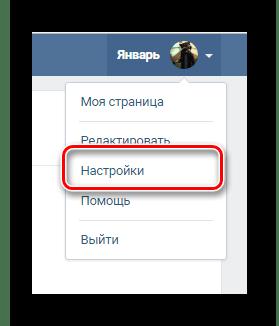 Переход к разделу настройки через основное  меню на сайте ВКонтакте