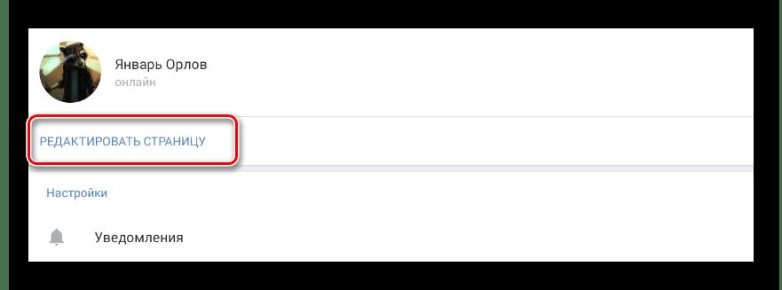 Переход к разделу редактировать страницу в мобильном приложении ВКонтакте