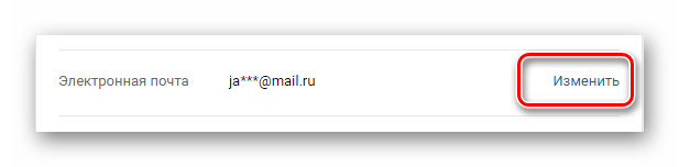 Переход к редактированию адреса электронной почты в разделе Настройки на сайте ВКонтакте