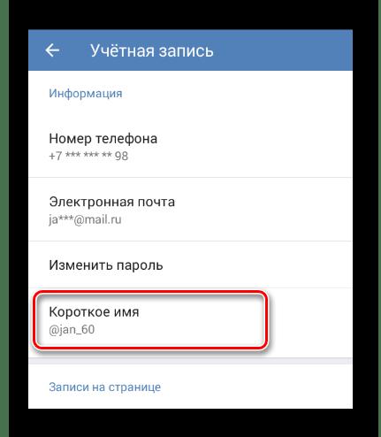 Переход к редактированию короткого имени в разделе Настройки в мобильном приложении ВКонтакте