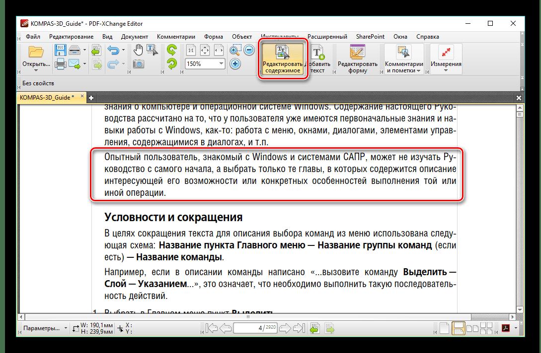 Переход к редактированию текста в PDF-XChange Editor