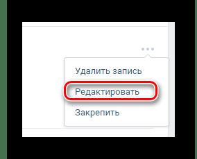 Переход к режиму редактирования записи на главной странице профиля на сайте ВКонтакте