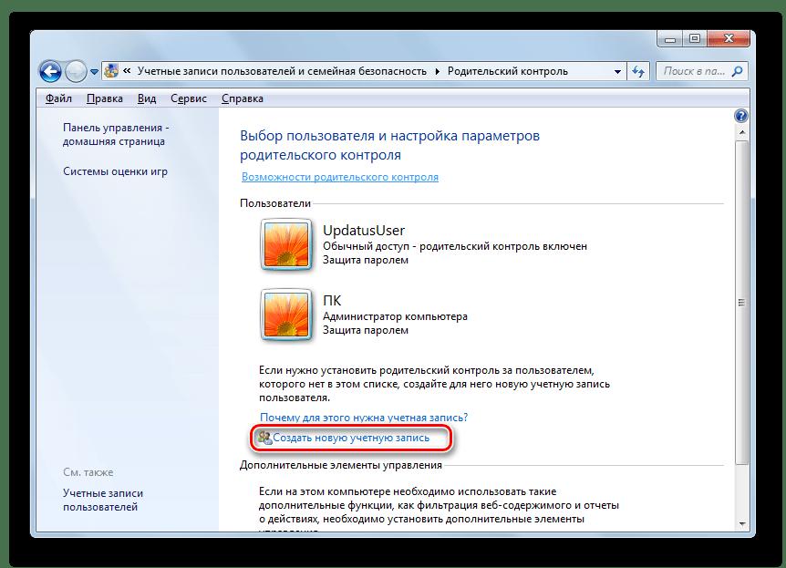 Переход к созданию новой учетной записи из раздела Родительский контроль Панели управления в Windows 7