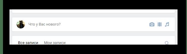 Переход к созданию новой записи на главной странице профиля на сайте ВКонтакте
