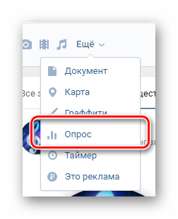 Переход к созданию опроса в блоке создания записи на главной странице сообщества на сайте ВКонтакте