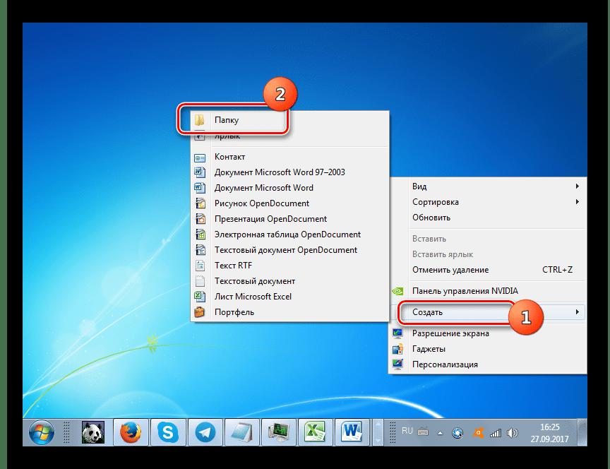 Переход к созданию папки на Рабочем столе через контекстное меню в Windows 7