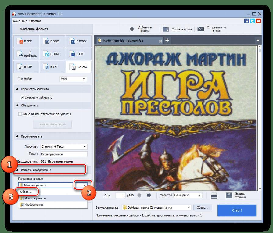 Переход к выбору папки хранения картинок в разделе настроек Извлечь изображения в программе AVS Document Converter