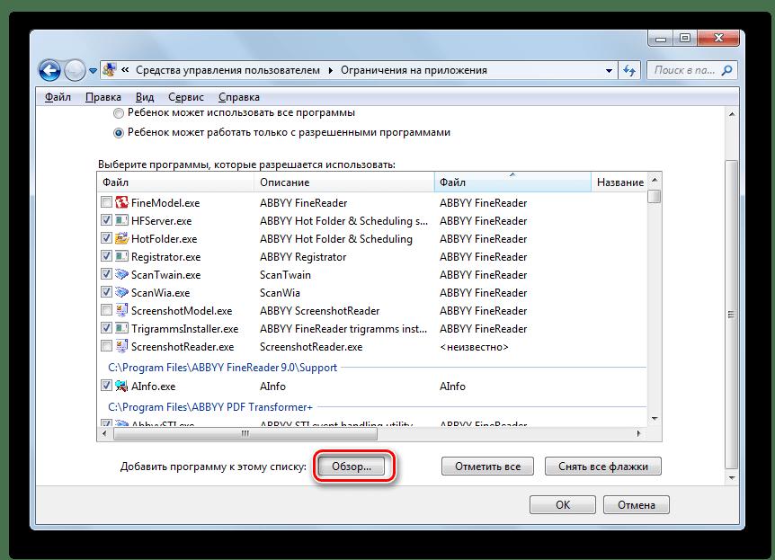 Переход к выбору программ в Windows 7