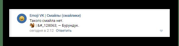 Переход к записи содержащей текст и смайлик для копирования на сайте ВКонтакте