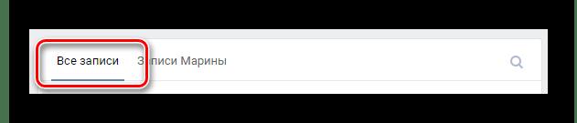 Переход ко всем записям пользователя на сайте ВКонтакте
