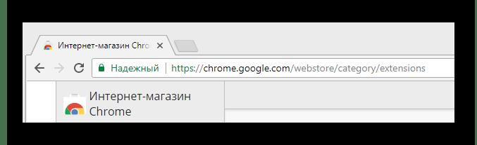 Переход на главную страницу магазина дополнений для интернет обозревателя Google Chrome