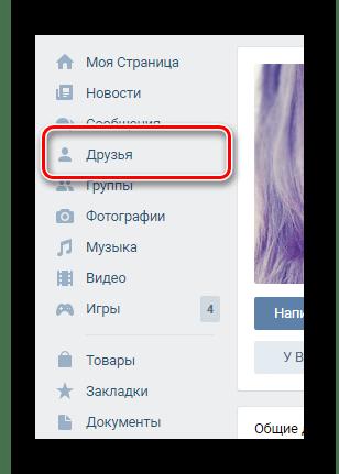 Переход на главную страницу пользователя на сайте ВКонтакте