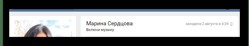 Переход на страницу постороннего пользователя на сайте ВКонтакте