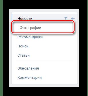 Переход на вкладку Фотографии через навигационное меню в разделе Новости на сайте ВКонтакте