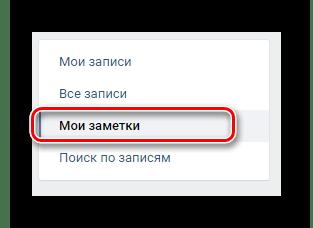Переход на вкладку Мои заметки через навигационное меню в разделе Все записи на сайте ВКонтакте