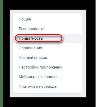 Переход на вкладку Приватность через навигационное меню в разделе Настройки на сайте ВКонтакте