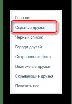Переход на вкладку Скрытые друзья через главное меню на главной странице сайта 200vk
