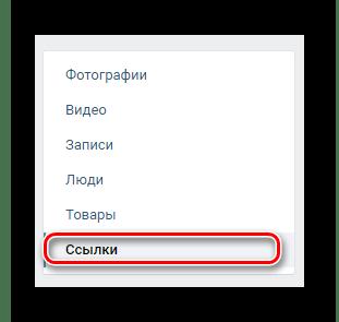Переход на вкладку Ссылки через навигационное меню в разделе Закладки на сайте ВКонтакте