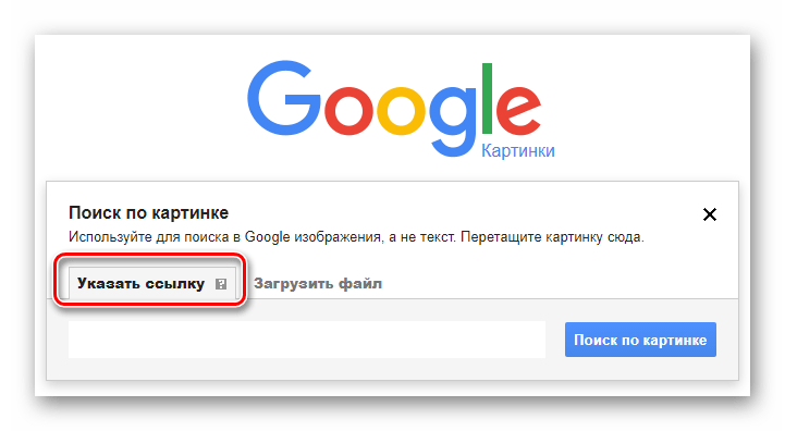 Переход на вкладку Указать ссылку на главной странице Картинки Google