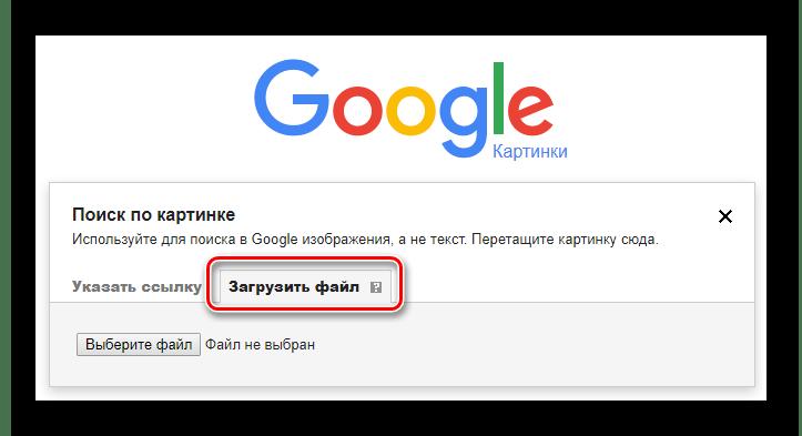 Переход на вкладку Загрузить файл на главной странице Картинки Google