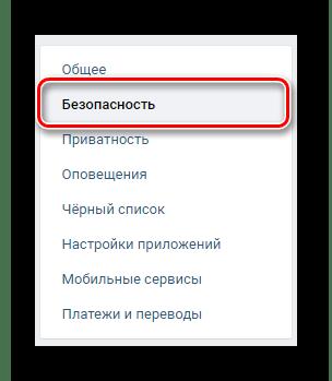 Переход на вкладку безопасность через навигационное меню в разделе настройки на сайте ВКонтакте