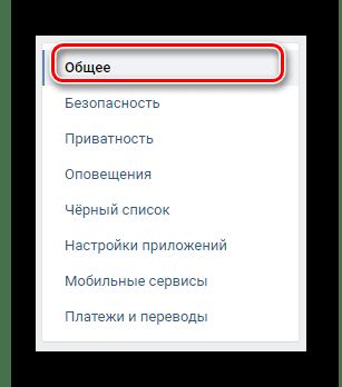 Переход на вкладку общее через навигационное меню в раздел настройки на сайте ВКонтакте