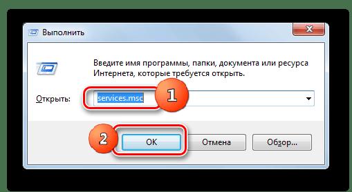Переход в Диспетчер служб через ввод команды в окне Выполнить в Windows 7