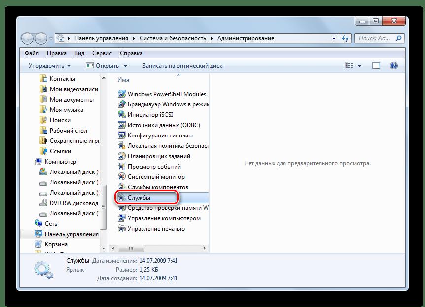 Переход в Диспетчер служб из раздела Администрирование Панели управления в Windows 7