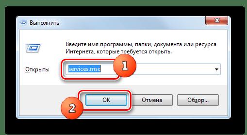 Переход в Диспетчер служб путем ввода команды в окно Выполнить в Windows 7