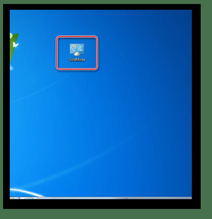 Переход в Режим бога с помощью клика по ярлыку GodMode на Рабочем столе в Windows 7