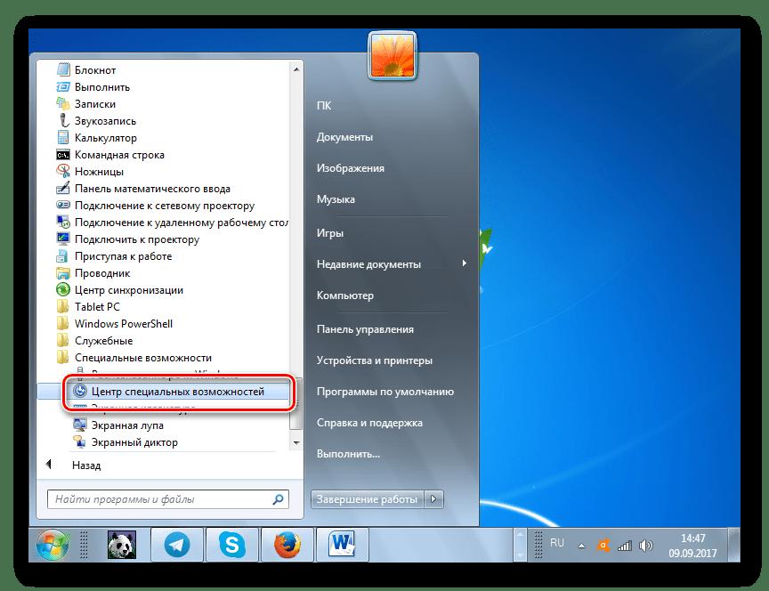 Переход в Центр специальных возможностей в папке Специальные возможности через меню Пуск в Windows 7