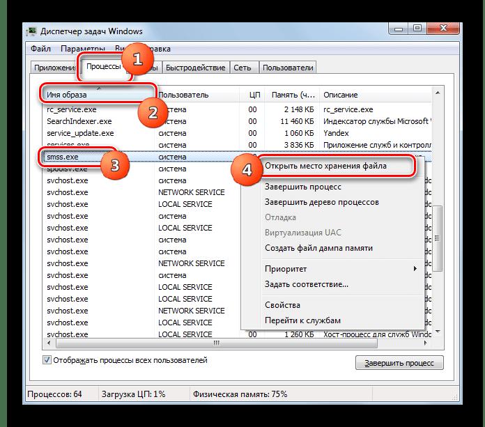 Переход в место расположения файла SMSS.EXE через контекстное меню в Диспетчере задач Windows