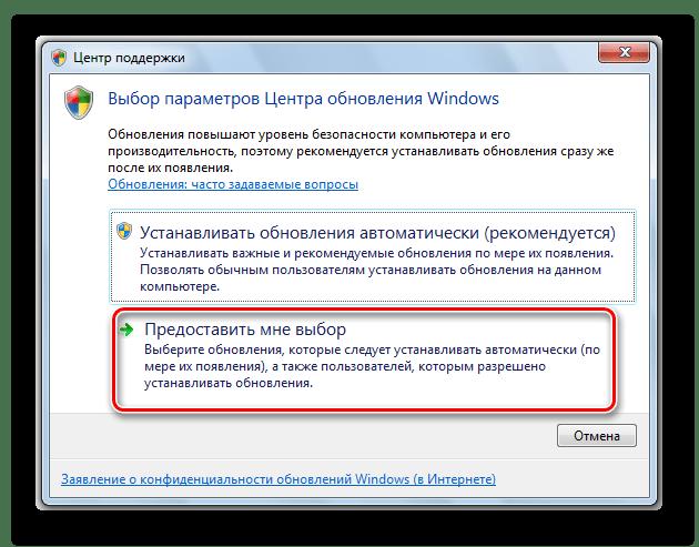 Переход в настройки Центра обновления Windows в окне Центра поддержки в Windows 7