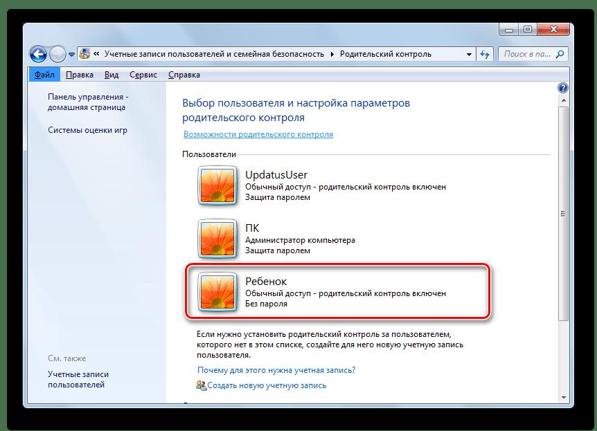 Переход в настройки учетной записи для откючения родительского контроля в Windows 7