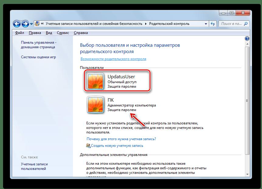 Переход в настройки учетной записи в которой следует включить родительский контроль в Windows 7